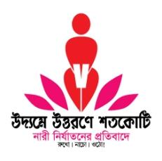 obrbd-logo bengali